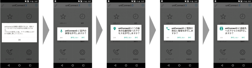uniConnect 3 for Android変更点